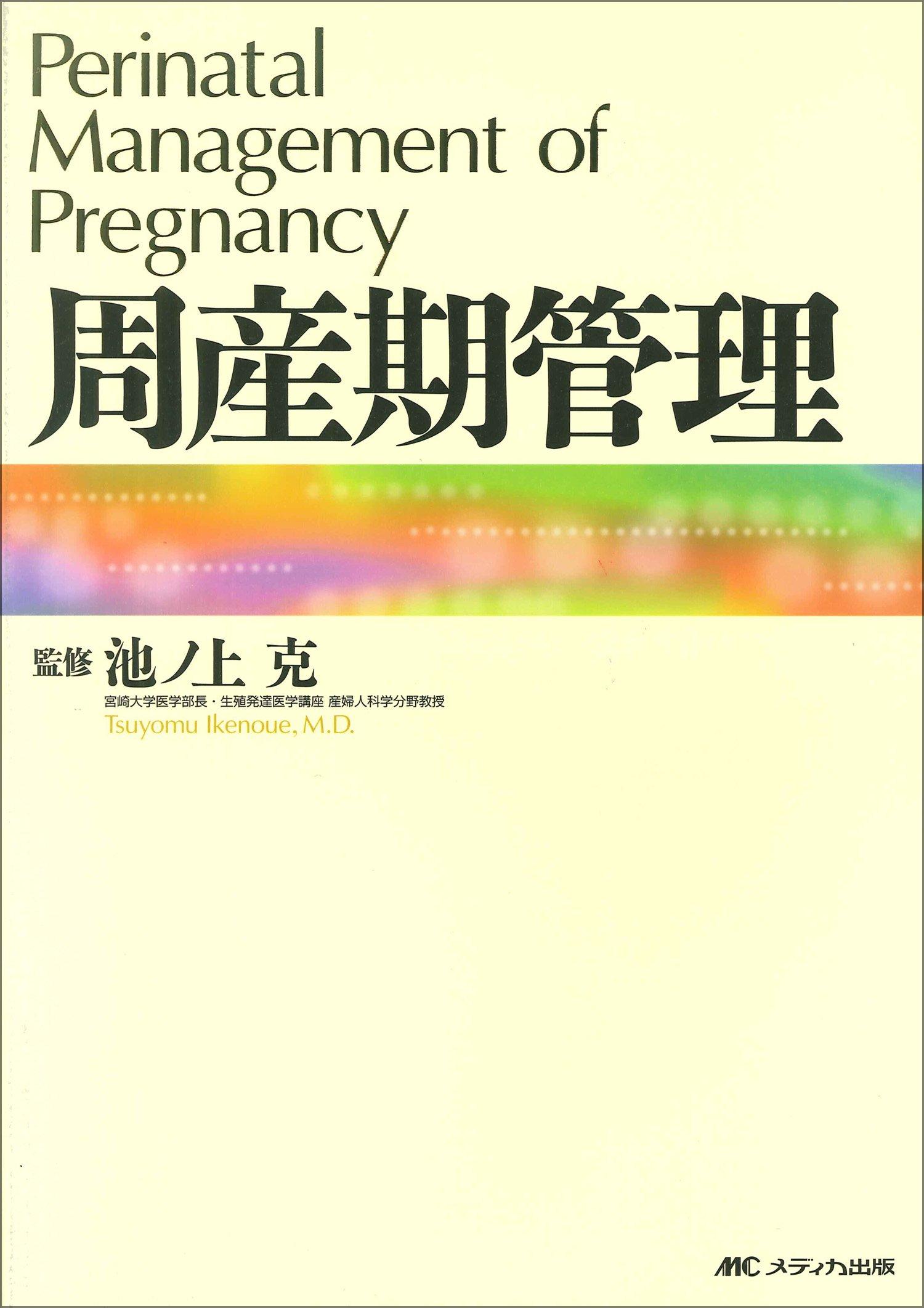 Read Online Shūsanki kanri = Perinatal management of pregnancy pdf