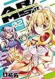 AR/MS!! (エーアール・マルチプルサヴァイヴ) (2) (MeDu COMICS)