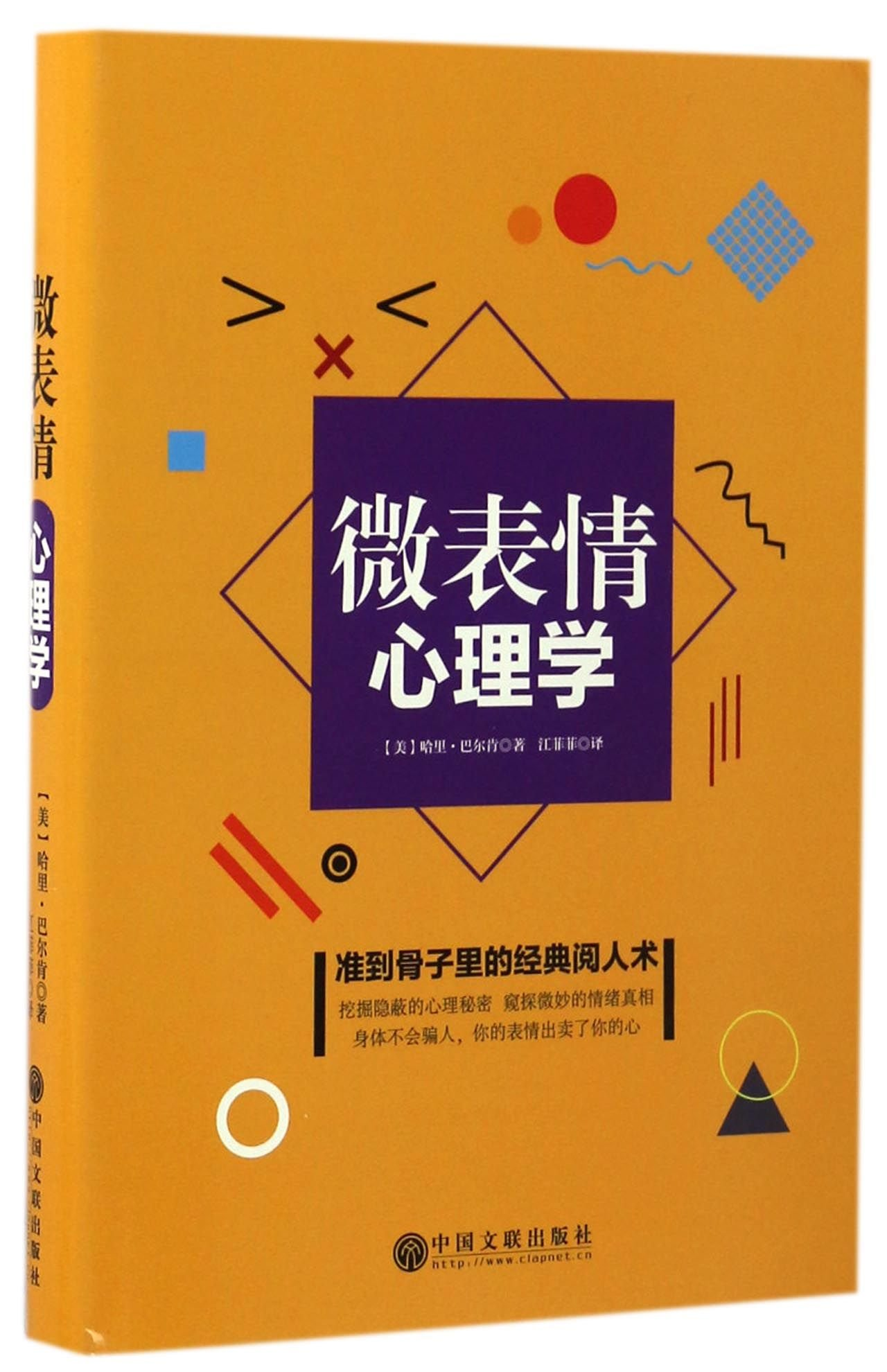 Download Micro-expression (Chinese Edition) pdf epub