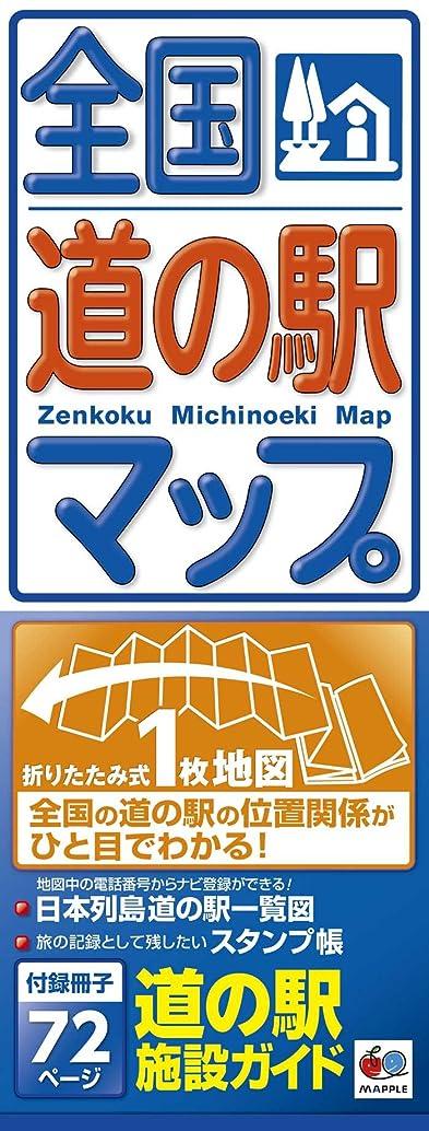 セメントばかげた恐怖症ライトマップル 全日本 道路地図 (ドライブ 地図 | マップル)
