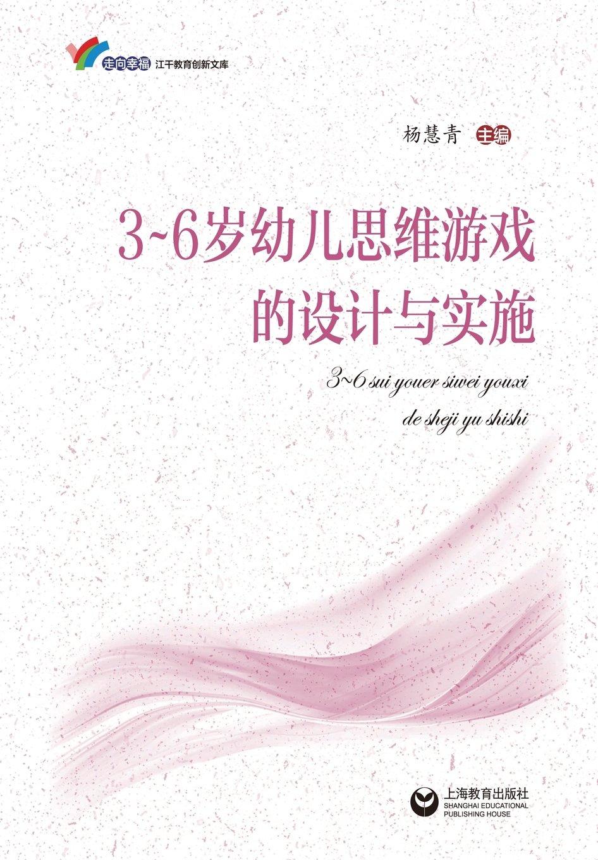 3-6岁幼儿思维游戏&#3 - 世纪集团 (Chinese Edition)