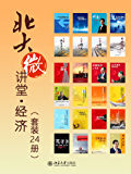 北大微讲堂·经济(套装24册)
