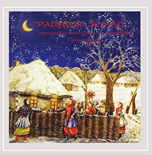 Ukrainian Christmas Songs - Ukrainian Christmas Songs - Amazon.com ...