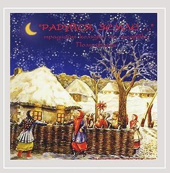 Ukrainian Christmas.Ukrainian Christmas Carols New Year Songs Import