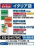 カシオ 電子辞書 追加コンテンツ microSDカード版 伊和中辞典 和伊中辞典 XS-SH17MC