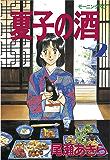 夏子の酒(2) (モーニングコミックス)