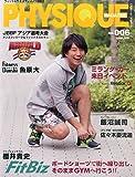 PHYSIQUE MAGAZINE(6) 2015年 07 月号 [雑誌]: ボディビルディング 増刊