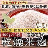 米こうじ 米麹 国産 無添加 乾燥 味噌 塩麹 甘酒 原料 (800g(400g×2個))+オリジナルレシピ付き