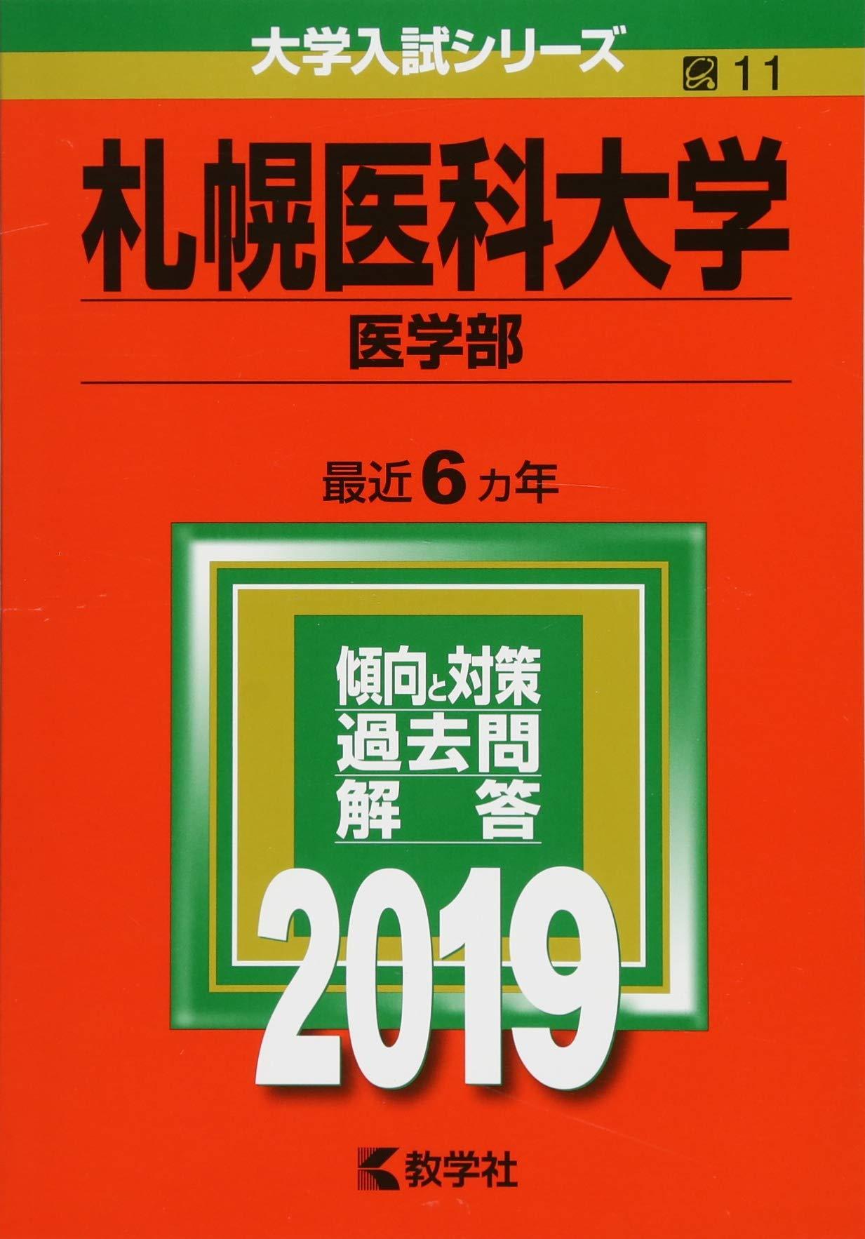 医学部 札幌 医科 大学