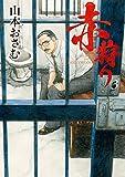 赤狩り THE RED RAT IN HOLLYWOOD (3) (ビッグコミックス)