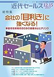 近代セールス 12月15日号 (2017-12-05) [雑誌]