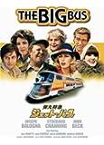 弾丸特急ジェット・バス [DVD]