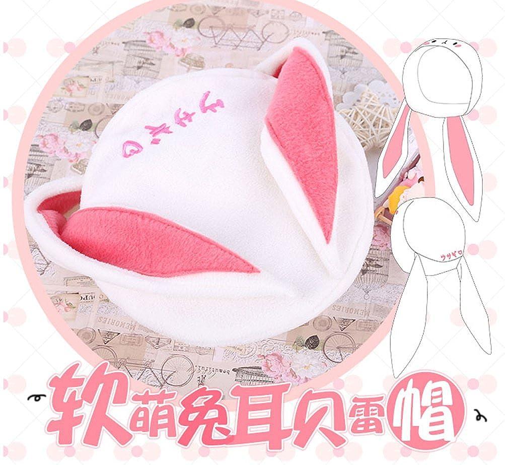 fcfa3190a66fe Amazon.com: Rain's Pan Japanese Anime Bunny Ear Hat Cosplay Costume ...