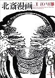 北斎漫画 <全三巻> 第一巻「江戸百態」 (Hokusai Manga Vol 1)