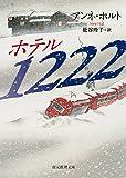 ホテル1222 (創元推理文庫)