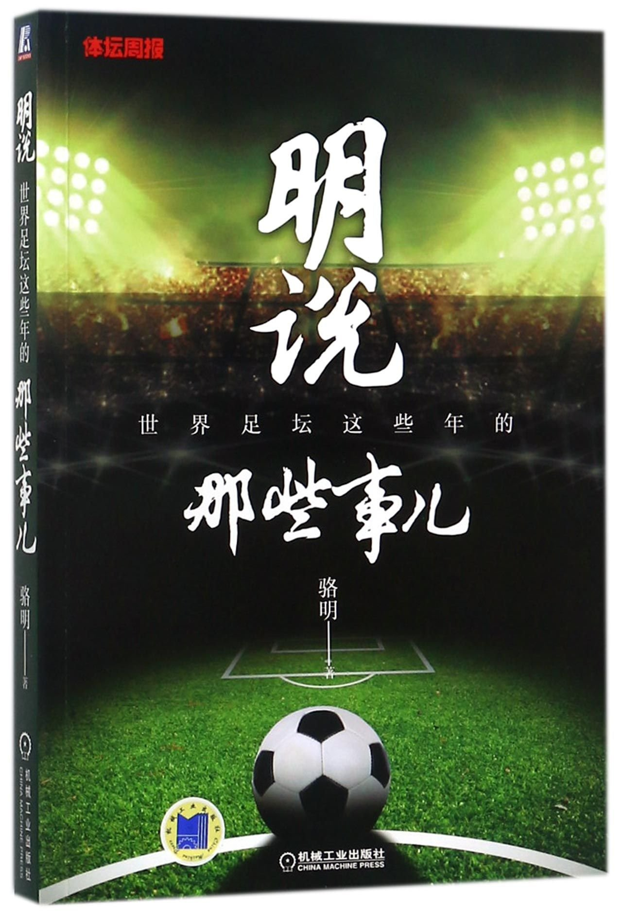 Read Online The Past in the World Football Circle (Chinese Edition) pdf