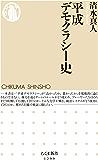 平成デモクラシー史 (ちくま新書)