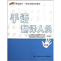 1+X职业技术•职业资格培训教材:手语翻译人员(初级)