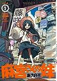 麻宮さんの妹 (1) (まんがタイムKRコミックス フォワードシリーズ)