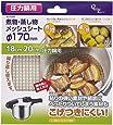 パール金属 煮物 蒸し物 メッシュ シート Φ170mm 圧力鍋用 H-5093