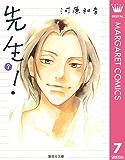 先生! 7 (マーガレットコミックスDIGITAL)