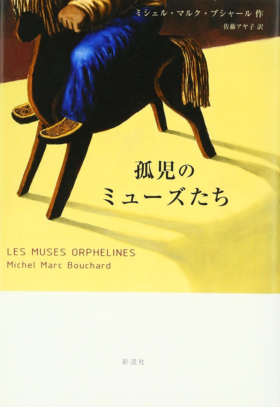 LES MUSES ORPHELINES FILM TÉLÉCHARGER