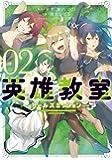 英雄教室 ‐ガールズミッション‐(2)(完) (ガンガンコミックスONLINE)