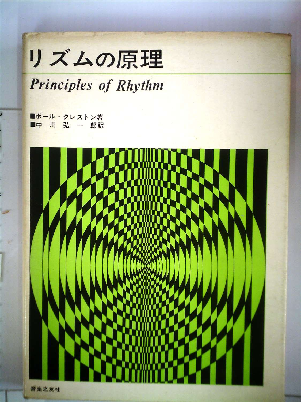 リズムの原理 (1968年) | ポール...