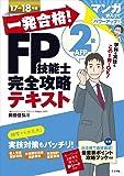 一発合格! FP技能士2級AFP完全攻略テキスト17-18年版