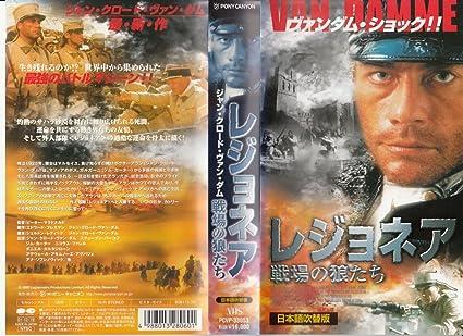 Amazon.co.jp: レジョネア~戦...