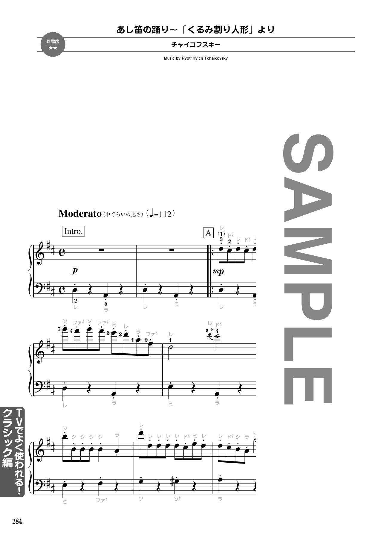 音名カナつき初心者ピアノ80曲やさしく弾ける人気テレビソング改訂2