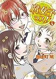 腐女子っス! 5 (シルフコミックス 7-5)