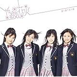 やる気花火【初回限定盤C】(CD+DVD)