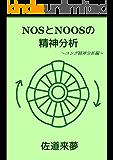NOSとNOOSの精神分析 ① ~ユング精神分析編~