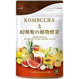 コンブチャと82種類の植物酵素 こうじ酵素 生酵素 グレープフルーツ味 タブレット ダイエット サプリ 60粒 30日分