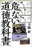 危ない「道徳教科書」