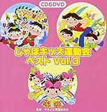 じゃぽキッズ運動会ベストVol.3(DVD付)