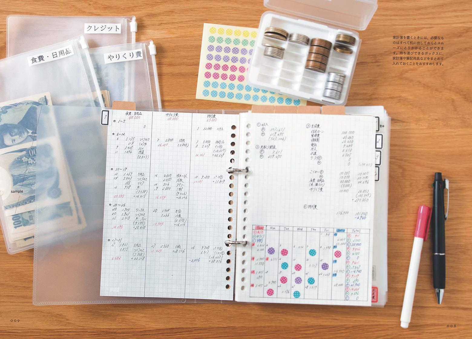 えま の 家計 簿 えまの家計簿|シンプルに貯まる貯金術と家計簿