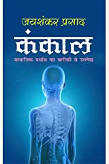 Kankal कंकाल (Hindi Edition) Kindle Edition