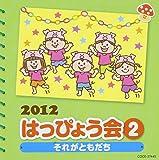 2012 はっぴょう会(2)それがともだち