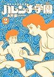 50周年記念愛蔵版 ハレンチ学園 (2) (ビッグコミックススペシャル)