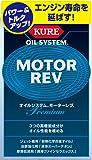 KURE(呉工業) オイルシステム モーターレブ (200ml×2) [ Automotive Additives ] エンジンオイル添加剤 [ KURE ] [ 品番 ] 2086