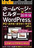 ホームページ・ビルダー×WordPressでPC・スマホ・ガラケーサイトを作ろう