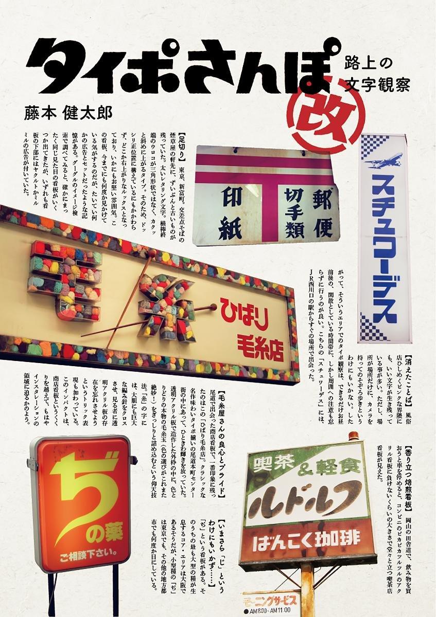 『タイポさんぽ改:路上の文字観察』(誠文堂新光社)