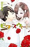 ビタースウィート 6 (ミッシィコミックス/YLC Collection)