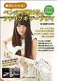 絶対にわかる! ペンタで弾けるアドリブギタープレイ 【DVD付】