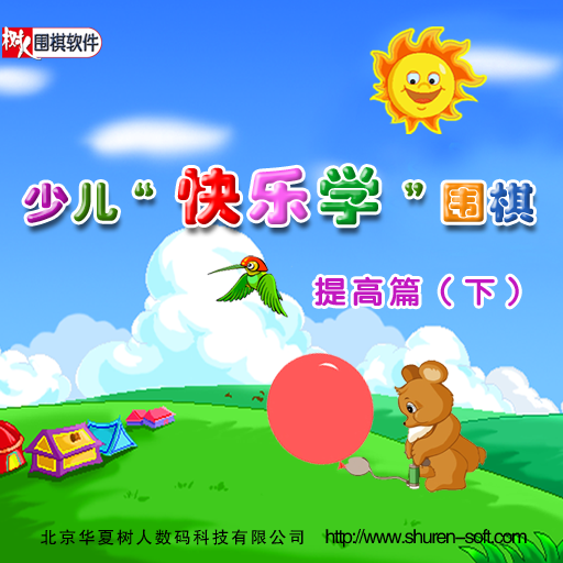 The Improvement Section of the Happy Learning of Go Game by the Children (B)  Interactive Multimedia Software