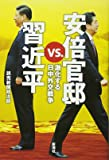 安倍官邸vs.習近平  激化する日中外交戦争