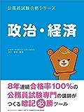 「政治経済」暗記サクセスノート 公務員試験合格シリーズ