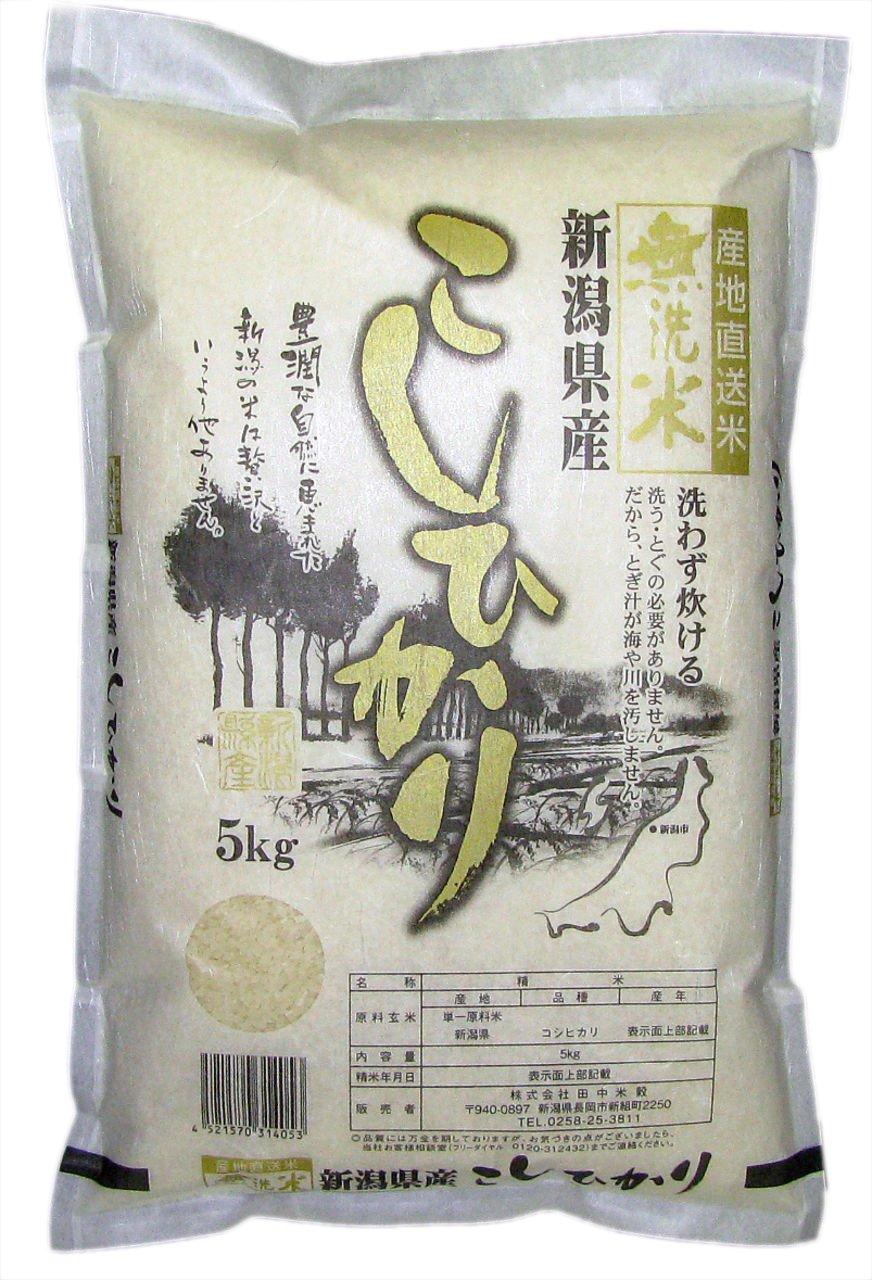 Wash-free rice KOSHIHIKARI rice made in NIGATA 5kg